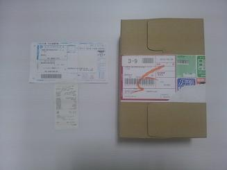 ポリピュア 佐川急便.jpg